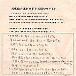 栃木県 山崎 様