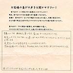埼玉県 徳永 様