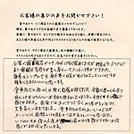 埼玉県 高橋 様